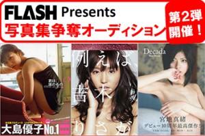 Flash 写真集のモデル募集